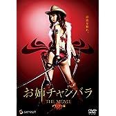 お姉チャンバラ THE MOVIE デラックス版 [DVD]
