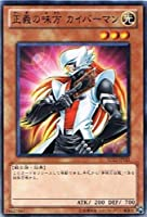 遊戯王OCG ドラゴニック・レギオン 正義の味方 カイバーマン ノーマル sd22-jp021