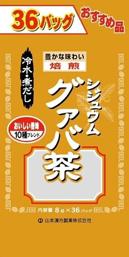 覚えている辛い文お徳用シジュウムグァバ茶 8g×36包