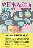 日本人の脳 (続)