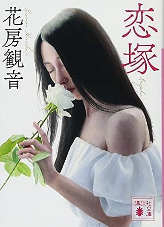 恋塚 (講談社文庫)