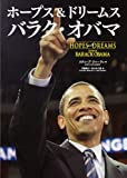 ホープス&ドリームス バラク・オバマ
