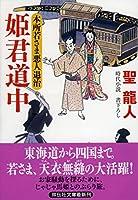 姫君道中 本所若さま悪人退治 (祥伝社文庫)