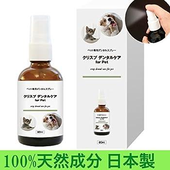 ペット用液体歯磨き クリスプデンタルケア for ペット 60ml 【日本製】 犬猫用 歯石ケアスプレー 口臭対策