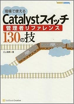 現場で使えるCatalystスイッチ管理者リファレンス130の技 (NETWORK ENGINEER)