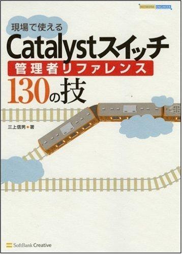 現場で使えるCatalystスイッチ管理者リファレンス130の技 (NETWORK ENGINEER)の詳細を見る