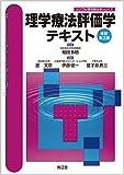 理学療法評価学テキスト(改訂第2版) (シンプル理学療法学シリーズ)