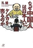 「なぜ中国人は日本人にケンカを売るのか」孔 健