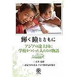 輝く瞳とともに―アジアの途上国に学校をつくった人たちの物語
