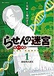 らせんの迷宮ー遺伝子捜査ー 1 (ビッグコミックス)