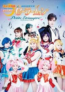 ミュージカル「美少女戦士セーラームーン」-Petite Etrangere- [DVD]