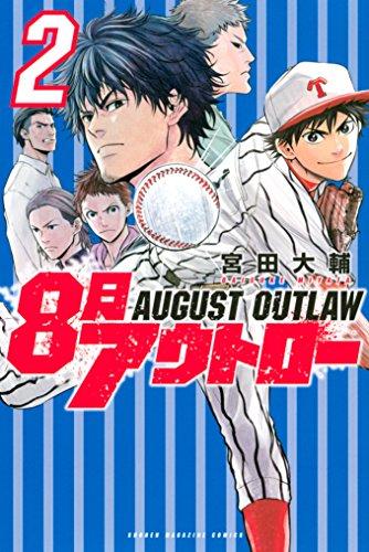 8月アウトロー(2) (週刊少年マガジンコミックス)