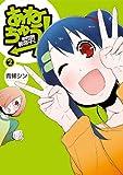 あねちゅう! 溺愛悶絶美奈子さん 2巻 (バンチコミックス)
