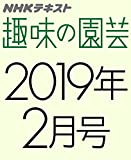 NHK趣味の園芸 2019年2月号 [雑誌] NHK 趣味の園芸 (NHKテキスト)