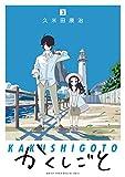 かくしごと(3) (月刊少年マガジンコミックス)
