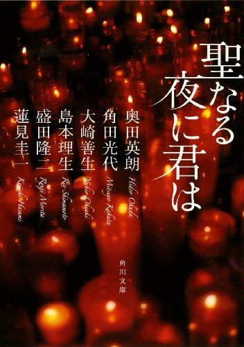 聖なる夜に君は (角川文庫)の詳細を見る