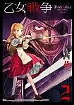 乙女戦争 ディーヴチー・ヴァールカ(2) (アクションコミックス(月刊アクション))
