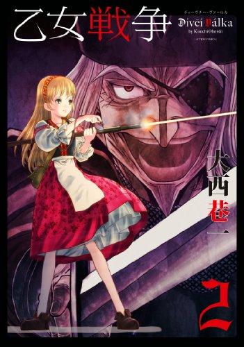 乙女戦争 ディーヴチー・ヴァールカ(2) (アクションコミックス(月刊アクション))の詳細を見る