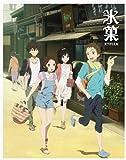 氷菓 限定版 第1巻 [DVD]