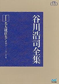 谷川浩司全集I 名人就位まで (プレミアムブックス版)