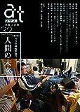 atプラス32(吉川浩満編集協力)
