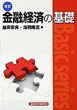 金融経済の基礎 (Basic series)