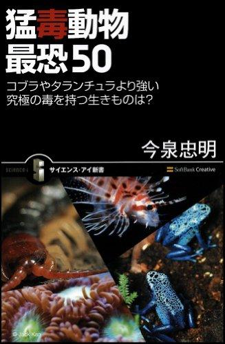猛毒動物 最恐50 コブラやタランチュラより強い 究極の毒を持つ生きものは? (サイエンス・アイ新書)