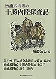 松浦武四郎の十勝内陸探査記