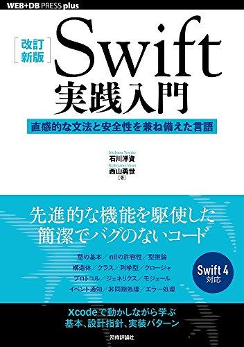 [画像:[改訂新版]Swift実践入門 ── 直感的な文法と安全性を兼ね備えた言語 (WEB+DB PRESS plus)]