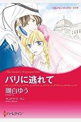 パリに逃れて (ハーレクインコミックス) Kindle版