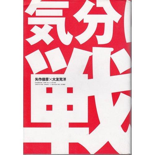 気分はもう戦争 (角川コミックス・エース・エクストラ)の詳細を見る
