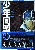 少年同盟 (Vol.2) (双葉文庫―名作シリーズ)