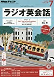 NHKラジオ ラジオ英会話 2016年 07 月号 [雑誌]