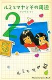 ルミとマヤとその周辺(2) (KC KISS)