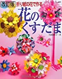 花のくすだま―折り紙の花で作る (レディブティックシリーズ no. 3095)