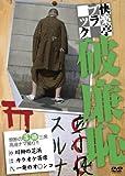 快楽亭ブラック 破廉恥[DVD]