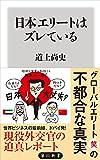 日本エリートはズレている (角川新書)