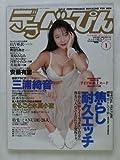デラべっぴん No.110 1995年01月号 [雑誌]