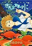 世界の合言葉は水―安堂維子里作品集 / 安堂 維子里(あんどういこり) のシリーズ情報を見る