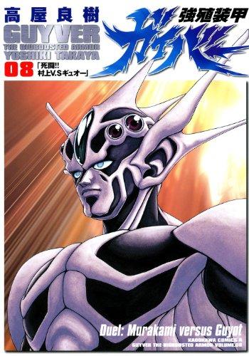 強殖装甲ガイバー (8) (角川コミックス・エース)の詳細を見る