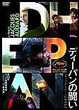 ディーパンの闘い[DVD]