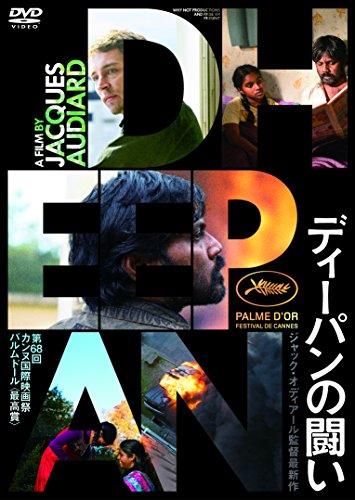 ディーパンの闘い [DVD]の詳細を見る