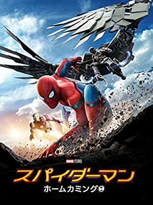 スパイダーマン:ホームカミング (字幕版)
