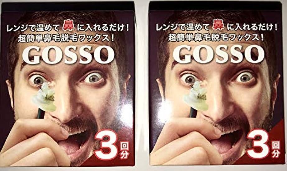 不快な欠伸乱暴なGOSSO(ゴッソ3回分)2箱セット