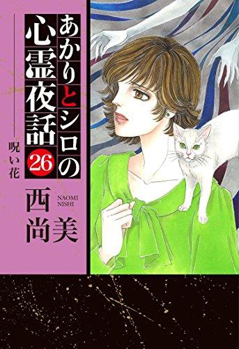 あかりとシロの心霊夜話㉖ (LGAコミックス)