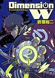 ディメンション W2巻 (デジタル版ヤングガンガンコミックスSUPER)