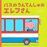 バスの うんてんしゅの エレフさん (講談社の創作絵本)