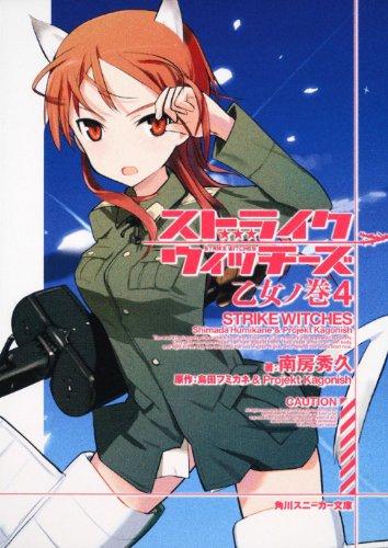 ストライクウィッチーズ 乙女ノ巻4 (角川スニーカー文庫)の詳細を見る