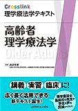 高齢者理学療法学 (Crosslink 理学療法学テキスト)