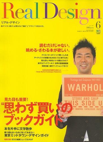 Real Design (リアル・デザイン) 2007年 06月号 [雑誌]の詳細を見る